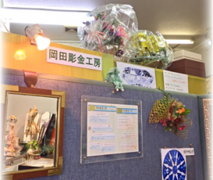 店舗内画像 ジュエリー オーダーリフォーム 岡田彫金工房 兵庫県姫路市