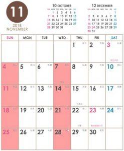 2018年 11月 カレンダー ジュエリー 彫金 Y.Okada 岡田彫金工房