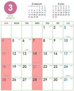 2018年 3月 カレンダー ジュエリー 彫金 Y.Okada 岡田彫金工房