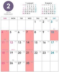 2018年 2月 カレンダー ジュエリー 彫金 Y.Okada 岡田彫金工房