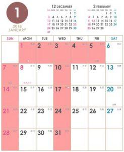 2018年 1月 カレンダー ジュエリー 彫金 Y.Okada 岡田彫金工房