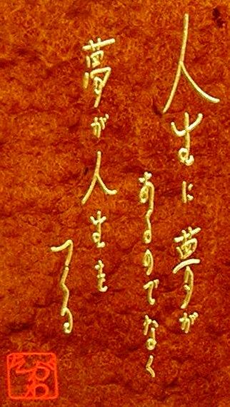 花梨銘木 純金文字