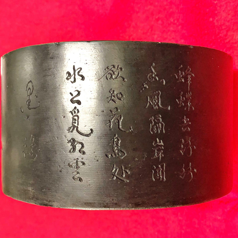 古端渓硯 文字