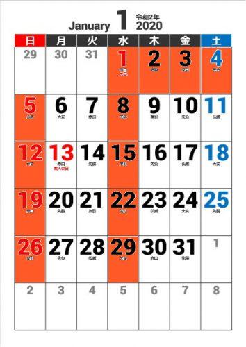 2020.1 工房カレンダー