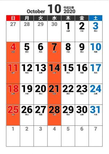 2020.10 工房カレンダー