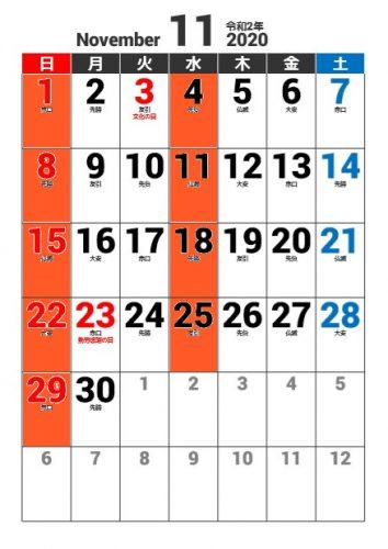 2020.11 工房カレンダー