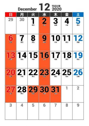 2020.12 工房カレンダー
