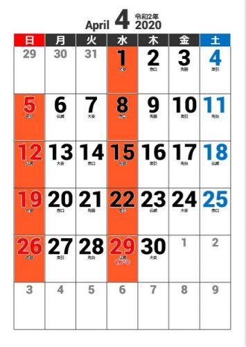 2020.4 工房カレンダー