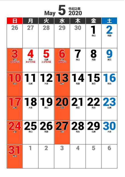 2020.5 工房カレンダー