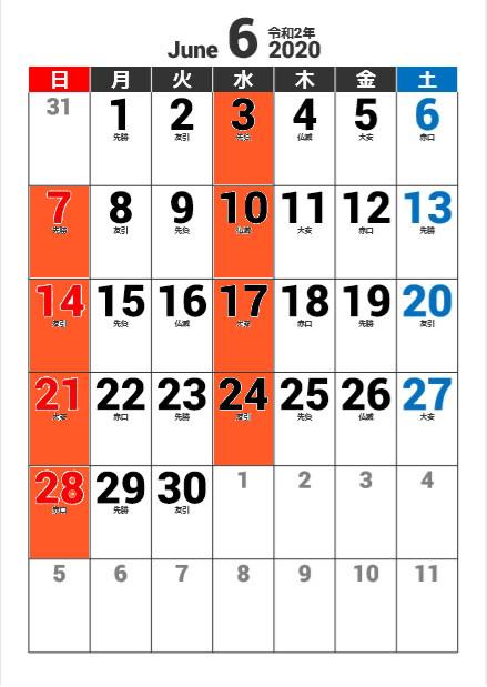 2020.6 工房カレンダー