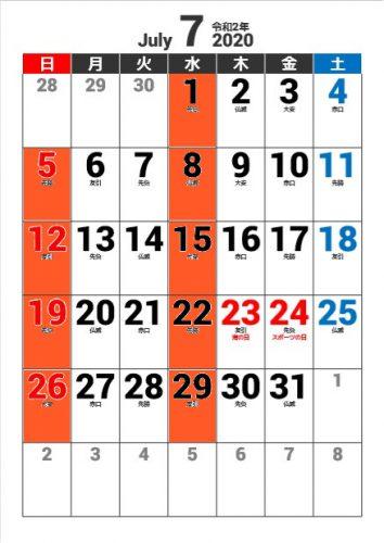 2020.7 工房カレンダー