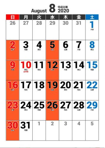 2020.8 工房カレンダー