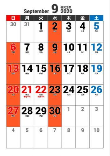 2020.9 工房カレンダー