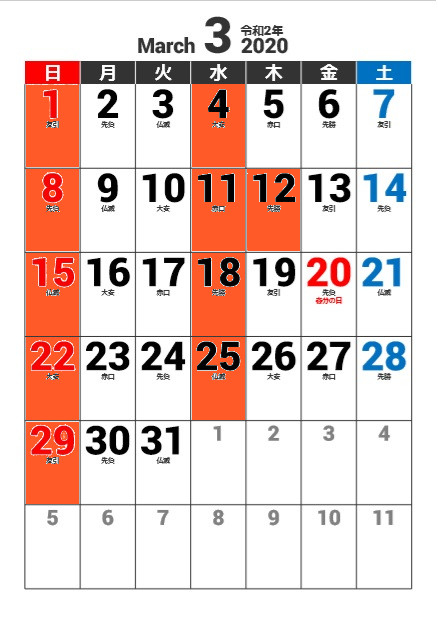 2020.3 工房カレンダー
