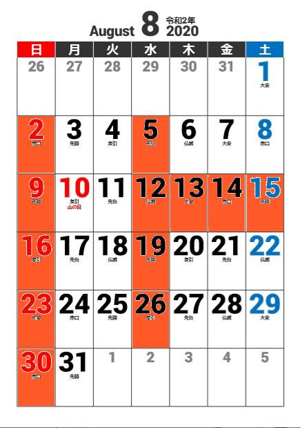 8月のカレンダー 岡田彫金工房